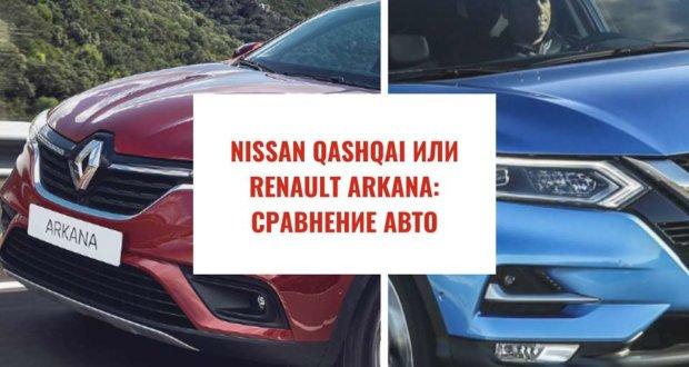 Рено Аркана или Ниссан Кашкай: сравнение двух авто