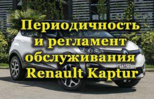 Периодичность и регламент технического обслуживания Renault Kaptur
